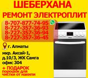 Ремонт сенсорных кухонных плит GORENJE в Алматы 87078777495