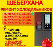 Ремонт  холодильников  в  Алматы  +7 707 877 74 95