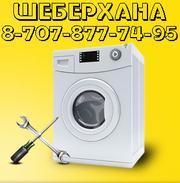 Качественный ремонт СУШИЛЬНХ МАШИН в Алматы 87078777495