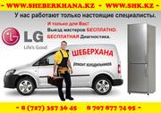 Ремонт  холодильников всех видов LG в Алматы    7 707 877 74 95