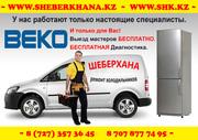 Ремонт холодильников всех видов BEKO в Алматы. +7 707 877 74 95