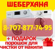 Ремонт стиральных машин в Алматы + подарок.