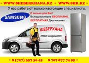 Ремонт холодильников всех  видов SAMSUNG в Алматы. +7 707 877 74 95